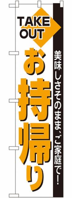 スマートのぼり旗 TAKE OUT お持帰り (ランチ・定...