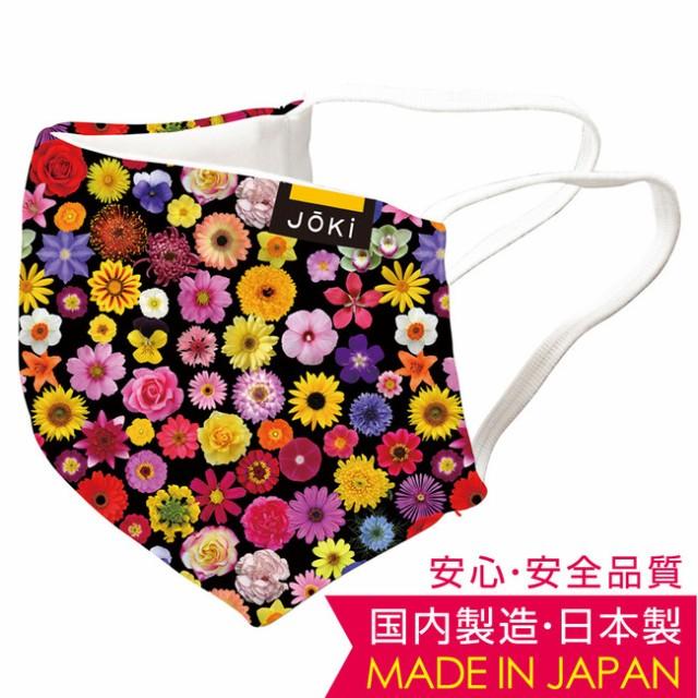 Joki(ヨキ) 日本製 洗える布マスク (洗って繰り返...