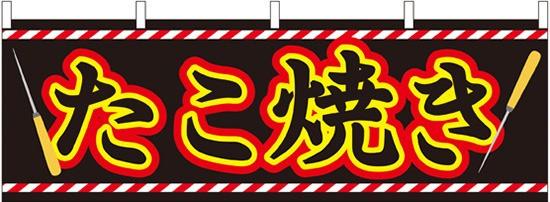 たこ焼き 屋台のれん(販促横幕) W1800×H600mm (...
