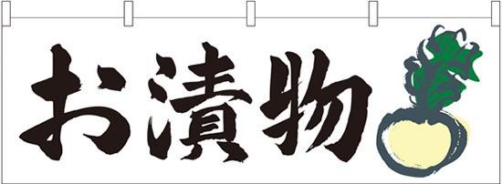 お漬物 販促横幕 W1800×H600mm (販促POP/店外・...