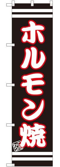 スマートのぼり旗 ホルモン焼 黒地/白文字 (焼肉...