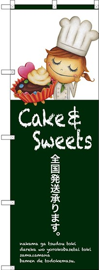 のぼり旗 全国発送承ります Cake & Sweets 上段...