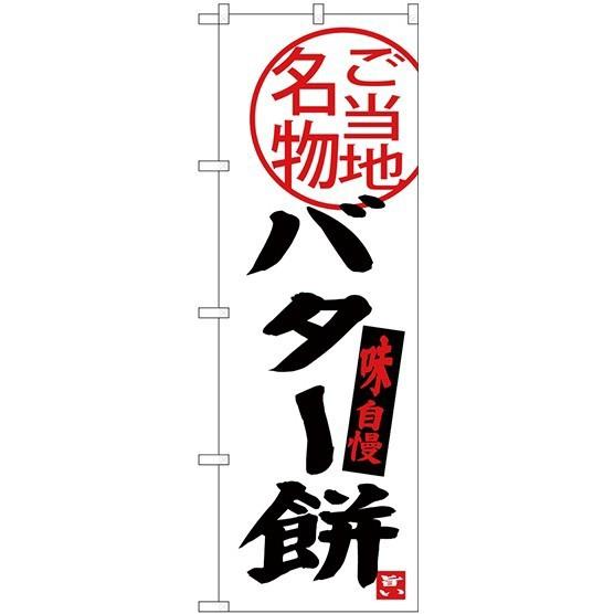 (新)のぼり旗 バター餅 (和菓子・饅頭・団子/餅・...