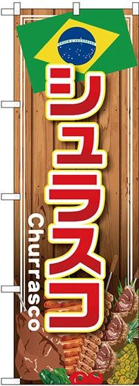 のぼり旗 シュラスコ (洋食/洋食全般)