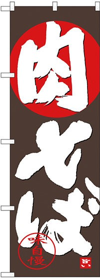 のぼり旗 肉そば 茶色 (そば・うどん)
