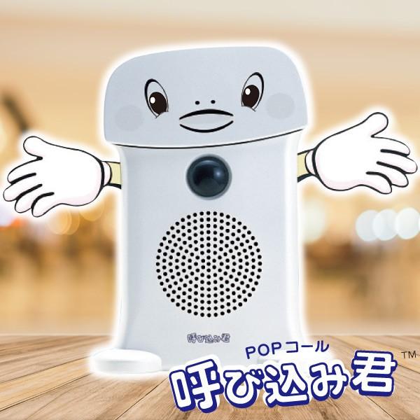 【送料無料♪】POPコール 呼び込み君(POPなし)(販...
