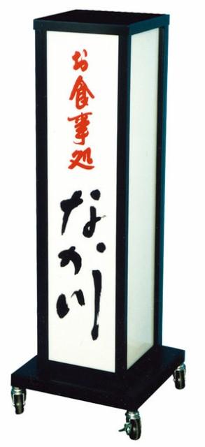 【送料無料♪】寸胴(タワー)型和風電飾看板 全高H...