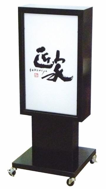 電飾スタンド看板 ブラック 全高H1135タイプ (MK-...