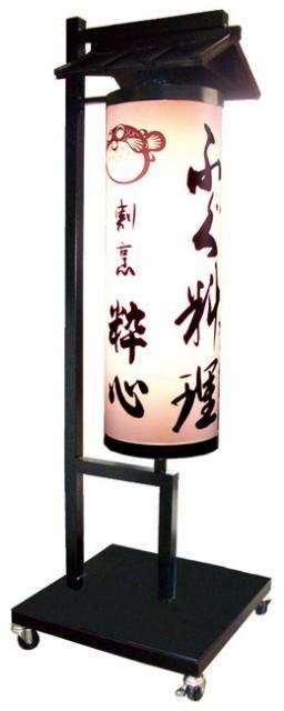 【送料無料♪】提灯型電飾看板(スタンド和紙提灯)...