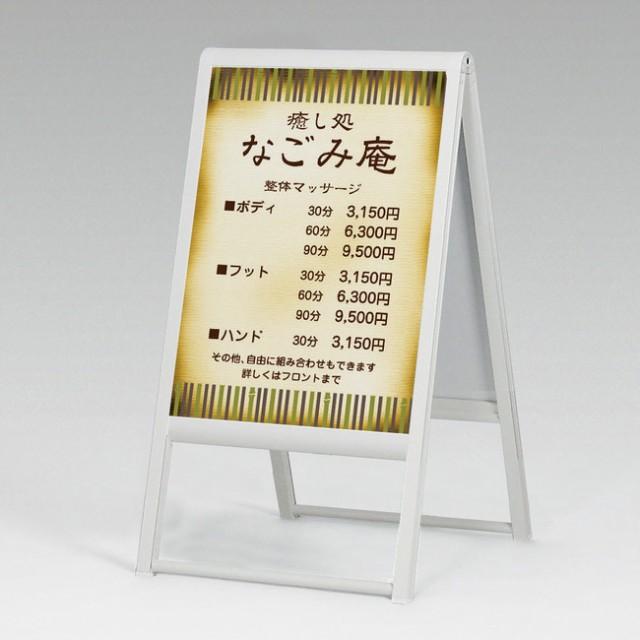 【送料無料♪】スタンド看板 240 450×600 ホワイ...