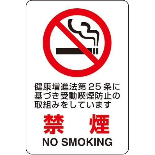 透明ステッカー 禁煙 大 (安全用品・標識/禁止標...
