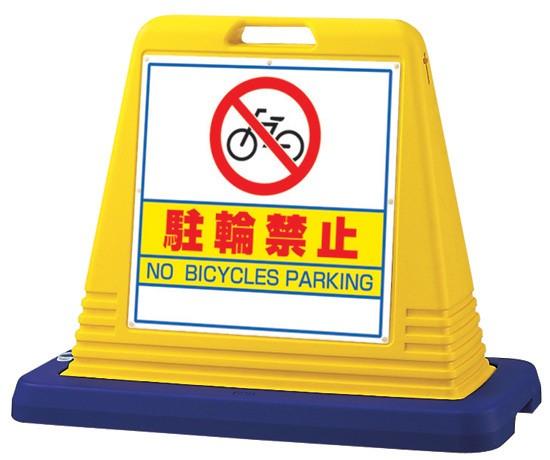 【送料無料♪】サインキューブ 駐輪禁止 イエロー...