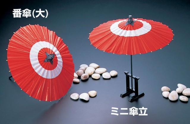 飾り番傘 (大) [W57310](演出小物/ミニ蛇の目傘・...