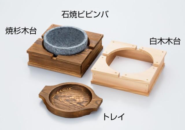 焼杉ビビンバトレイ [W08357](鍋・コンロ/木製鍋...