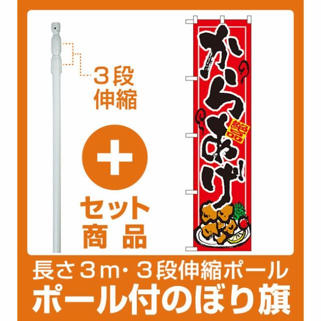 【セット商品】3m・3段伸縮のぼりポール(竿)付 ス...