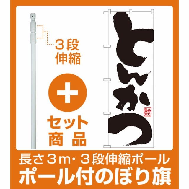 【セット商品】3m・3段伸縮のぼりポール(竿)付 の...