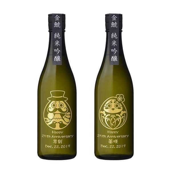 【名入れ日本酒】【還暦祝い】【親族への引き出物...