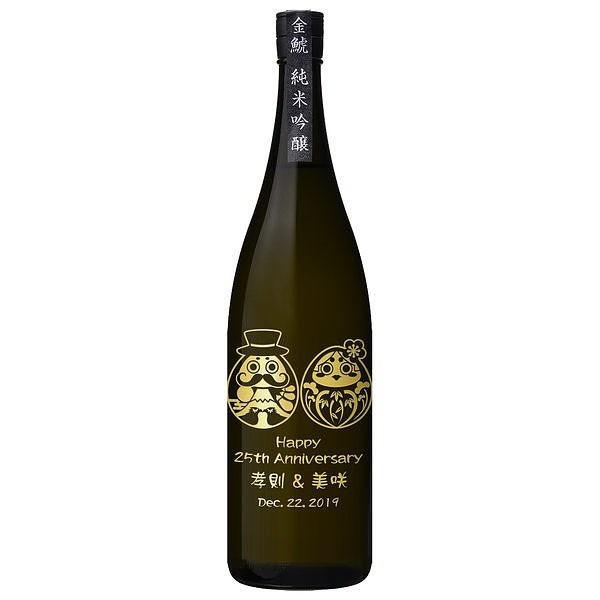 【名入れ日本酒】【親へのプレゼント】【親族への...