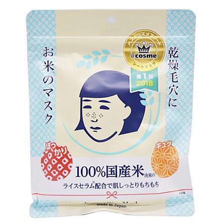 石澤研究所 毛穴撫子お米のマスク (シートマスク...