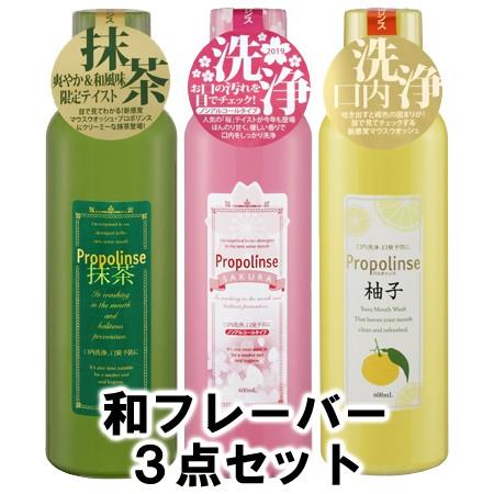 【正規品】ピエラス プロポリンス和フレーバー3本...