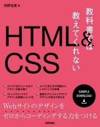 教科書では教えてくれないHTML & CSS [本]