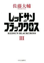 [送料無料] レッドサンブラッククロス 3 [本]