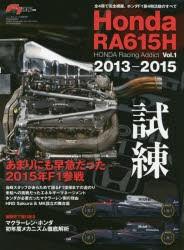 Honda RA615H HONDA Racing Addict Vol.1 [ムック...