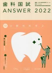 [送料無料] 歯科国試ANSWER 2022Volume12 [本]
