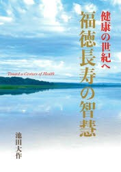 福徳長寿の智慧 健康の世紀へ [本]