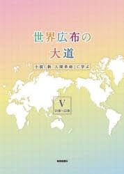 世界広布の大道 小説「新・人間革命」に学ぶ 5 [...
