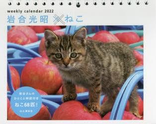 カレンダー '22 岩合光昭×ねこ [その他]