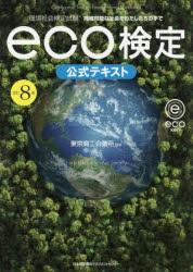 環境社会検定試験eco検定公式テキスト 持続可能な...