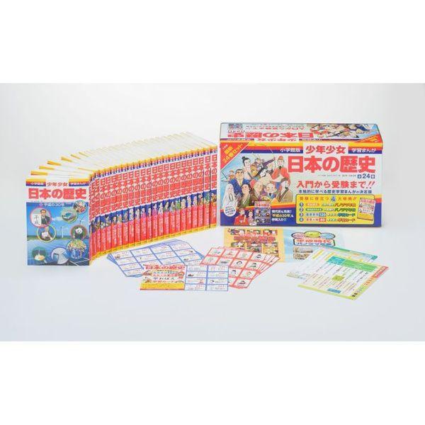 [送料無料] 日本の歴史最新セット 24巻セット [本...