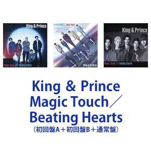 King & Prince / タイトル未定/Beating Hearts...
