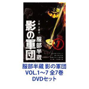 [送料無料] 服部半蔵 影の軍団 VOL.1〜7 全7巻 [D...