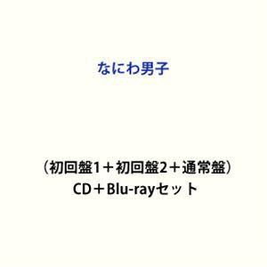 [送料無料] なにわ男子 / 初心LOVE(うぶらぶ)(...