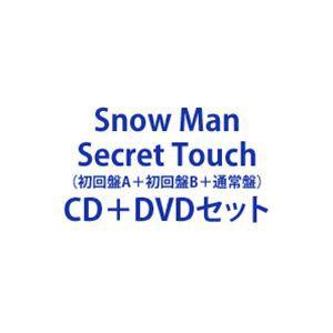 Snow Man / Secret Touch(初回盤A+初回盤B+通...