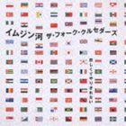 ザ・フォーク・クルセダーズ / イムジン河 [CD]