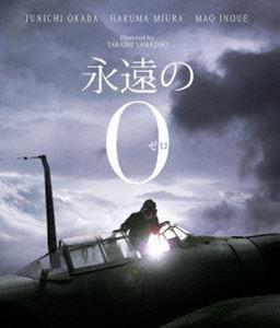 [送料無料] 永遠の0 Blu-ray豪華版 通常仕様 [Blu...