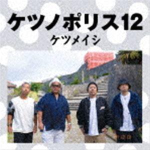 ケツメイシ / ケツノポリス12(CD+DVD) (初回仕...