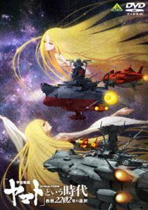 宇宙戦艦ヤマト という時代 西暦2202年の選択 (初...