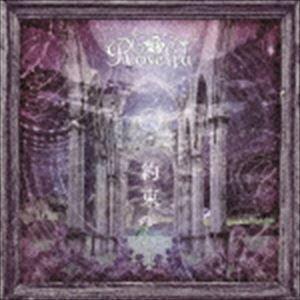Roselia / 約束(通常盤) [CD]