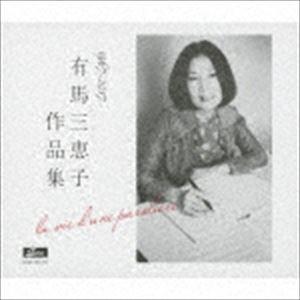 (オムニバス) 有馬三恵子作品集 1967-2017 la vie...