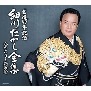 [送料無料] 細川たかし / 芸道40年記念 細川たか...