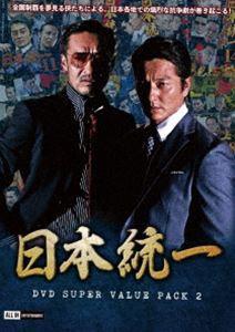 [送料無料] 日本統一 DVD Super Value Pack 2 [DV...