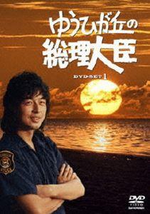 [送料無料] ゆうひが丘の総理大臣 DVD-BOX 1 [DVD...