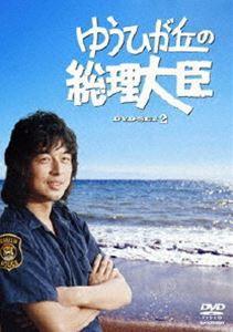 [送料無料] ゆうひが丘の総理大臣 DVD-BOX 2 [DVD...