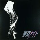 矢沢永吉 / 東京ナイト [CD]
