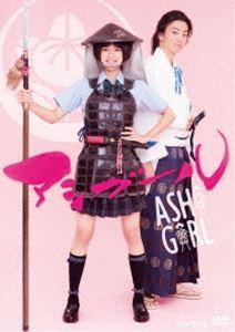 [送料無料] アシガール DVD BOX [DVD]