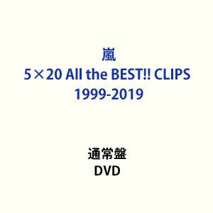 [DVD] 嵐/5×20 All the BEST!! CLIPS 1999-2019...